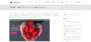 「ことばやさん」のホームページに ご紹介いただきました!