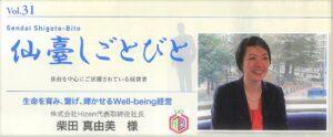 仙台CATV様の「チャンネルガイド」に掲載されます!