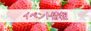 【15(いちご)の日】2月イベント紹介
