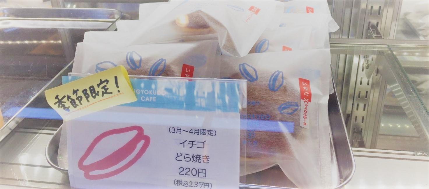 EIGYOKUDO CAFE(榮玉堂)様とのコラボどら焼き!好評発売中です!