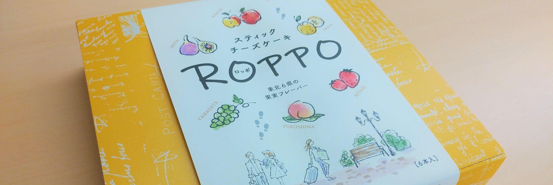 yuzuki様とのコラボ商品「ROPPO」(ロッポ)、数量限定販売中!