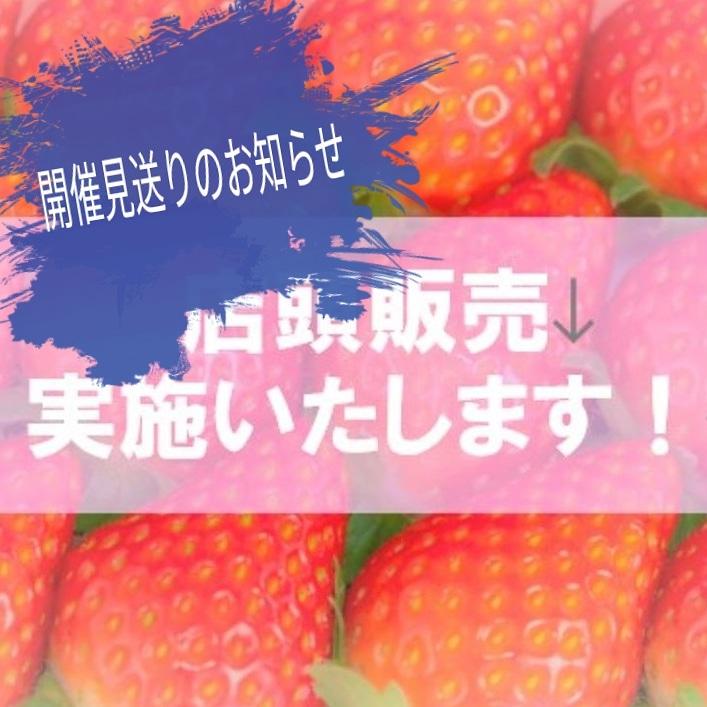 【お詫び】5月4日店頭販売見送りのお知らせ